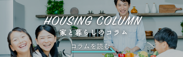 Housing Column 家と暮らしのコラムへ